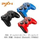 PXN ゲームコントローラー ゲームパッド WIN(有線)/Android(Bluetooth)PXN8663