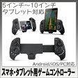 【送料無料】正規品 iPega PG-9023 Bluetooth ゲームコントローラー ゲームパッド Android/iOS/Windwos対応 ※赤ボタンモデル! P20Aug16