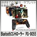 【送料無料】正規品 iPega PG-9055 Bluetooth ゲームコントローラー ゲームパッド Android/iOS/Windwos対応 02P03Dec16