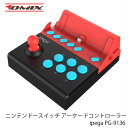 ipega PG-9136 ニンテンドースイッチ アーケードコントローラー ミニアケコン 格闘ゲーム レトロゲーム