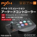 【送料無料】PXN アーケードスティック PXN-00081N 連射機能 マクロ機能 USB 低重心 吸盤固定