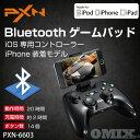 【送料無料】MFI Bluetoothコントローラー iOS専用PXN-6603