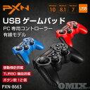 PXN ゲームコントローラー ゲームパッド WIN(有線)/...