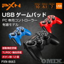 PXN ゲームコントローラー ゲームパッド WIN(有線)/Android(Bluetooth)PX...