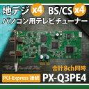 PX-Q3PE4 8ch同時録画・視聴 地デジx4 BS/CSx4 PCI-Express テレビチューナー