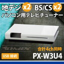 4ch同時録画・視聴 USB接続地デジ・BS/CSチューナーPX-W3U4 外付けUSBタイプ