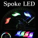 【スーパーセール】【2個以上購入で送料無料】スポーク LEDライト 事故防止 夜間走行 ドレスアップ 02P03Dec16