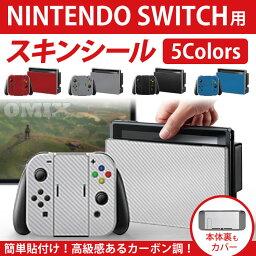 【送料無料】ニンテンドースイッチ スキンシール Nintendo Switch 本体用ステッカー デカール カバー 保護フィルム