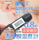 ストラップ付 赤外線温度計 DT8220 小型 ストラップ付