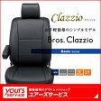 タント用シートカバー 【クラッツィオ ブロスクラッツィオ】 Clazzio Bros.Clazzio 【オープン記念特価】【RCP】