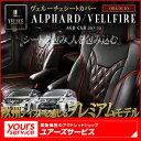 ヴェルファイア 30系 シートカバー 1台分セット ヴェルーチェ [ オルゴーリョ ] プレミアム ...