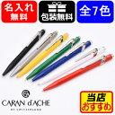 ボールペン 名入れ カランダッシュ ボールペン 849コレクション CARAN D 039 ACHE 全7色 NF0849 名入れ無料 包装無料 ギフト 誕生日 記念日 祝い
