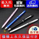 【あす楽対応可】ボールペン 名入れ クロス CROSS テックスリー プラス TECH3 複合筆記具 複合ペン マルチペン 多機能ペン ボールペン黒 赤 ペンシル0.5mm スタイラス AT0090