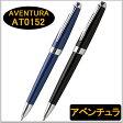 クロス CROSS アベンチュラ AVENTURA ボールペン ブラック/ブルー CR-AT0152-1/CR-AT0152-2