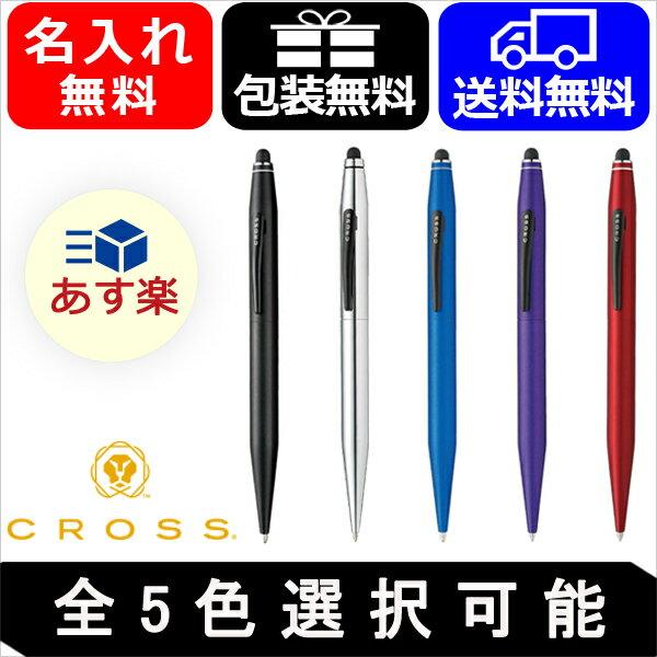 【あす楽対応可】ボールペン 名入れ 多機能ペン クロス テックツー ボールペン 複合ペン AT0652 スタイラスペン Tech2 マルチペン 名入れ無料 ラッピング無料 送料無料 CROSS 全5色 名入り 名前入り 就職祝 入社祝 誕生日 ギフト