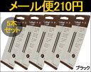 【ボールペン 替え芯】【LAMY L401/CROSS TECH3・TECH3+・TECH4 + コンパクト用/マイクロペン/PARKER ソネット マルチペンにも対応】クロス ボールペン芯 ボールペン替芯 5本セット CROSS 消耗品 全3色 8518