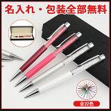 ボールペン 名入れ クリスタルペン CRYSTAL クリスタルボールペン 全22色 名入れ無料 送料無料 包装無料 チェコクリスタル クリスタル ボールペン キラキラ アクセサリー