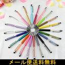 クリスタルペン CRYSTAL クリスタルボールペン スタイラス付き 全22色 チェコクリスタル/クリスタル/ボールペン/キラキラ/アクセサリー/タッチペン/ス...