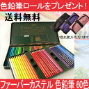 ファーバーカステル 油性色鉛筆 60色セット(缶入) ポリクロモス色鉛筆 Faber-Castell/贈り物/ギフト/プレゼント/子供/こども