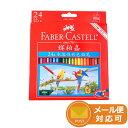 ファーバーカステル 水彩色鉛筆 24色セット Faber-Castell/入学準備 新学期 新入学準備 文具 文房具【並行輸入品】