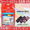 ファーバーカステル Faber-Castell 水彩色鉛筆セット 36色 FC114466
