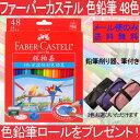 【色鉛筆ロールをプレゼント】ファーバーカステル 水彩色鉛筆 48色セット Faber-Cast...