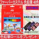 【送料無料】ファーバーカステル Faber-Castell 水彩色鉛筆セット 48色 FC114468