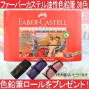 【色鉛筆ロールをプレゼント】ファーバーカステル Faber-Castell 油性色鉛筆セット 36色(缶入) TFC-CP/36C FC115846