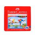 ファーバーカステル Faber-Castell 水彩色鉛筆セット 24色(缶入) TFC-WCP/24C FC115925