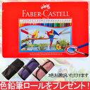 【色鉛筆ロールをプレゼント】ファーバーカステル Faber-Castell 水彩色鉛筆 セット 36色 TFC-WCP/36C FC115937
