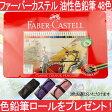ファーバーカステル Faber-Castell 油性色鉛筆 48色セット  FC115848