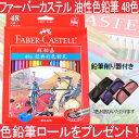 ファーバーカステル Faber-Castell 油性色鉛筆 48色セット FC115858