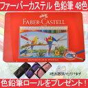 【色鉛筆ロールをプレゼント】ファーバーカステル 水彩色鉛筆 48色セット Faber-Castell/贈り物/ギフト/プレゼント/子供/こども