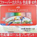 【64本収納色鉛筆ロールをプレゼント】ファーバーカステル 水彩色鉛筆 60色セット 赤缶 Faber