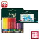 【あす楽対応可】ファーバーカステル Faber-Castell アルブレヒトデューラー 水彩色鉛筆 120色セット 117511