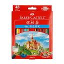 ファーバーカステル Faber-Castell 油性色鉛筆 お城シリーズ 48色 削り器付き FC115748