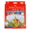 ファーバーカステル 油性色鉛筆 72色セット お城シリーズ Faber-Castell/贈り物/ギフト/プレゼント/子供/こども