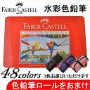 【色鉛筆ロールをプレゼント】色鉛筆 48色 ファーバーカステ...
