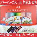 ファーバーカステル 水彩色鉛筆 60色セット 赤缶 Faber-Castell/プレゼント/贈り物/ギフト/子供/こども