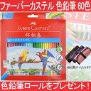 ファーバーカステル 水彩色鉛筆 60色セット 赤紙箱 Faber-Castell/贈り物/ギフト/プレゼント/子供/こども