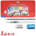 ファーバーカステル Faber-Castell 水彩色鉛筆 72色 赤缶(鉛筆+筆+消しゴム+削り器)115973 【並行輸入品】