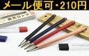 北星鉛筆 KITA-BOSHI PENCIL シャープペン 大人の鉛筆 芯削りセット 2mm 全4色 199 OTP-680