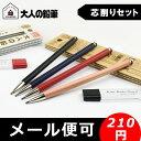 【メール便可 10本まで同梱可】【日本製】大人の鉛筆 芯削りセット 北星鉛筆 2mm KITA-BOSHI PENCIL シャープペン ペンシル シャープペンシル 全5種類 木地クリップ付きタイプのみ芯削りは別売り 199 OTP-680