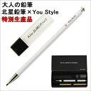 【日本製】北星鉛筆 シャープペン 大人の鉛筆 (白色) 替え芯(黒 2.0mm) 芯削りセット 2mm 北星 ギフトセット