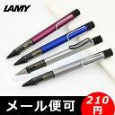 【メール便可・210円】ボールペン 名入れ ラミー LAMY