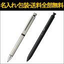 ボールペン 名入れ 多機能ペン 名入れ ラミー 複合筆