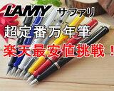 ★ラミー LAMY サファリ SAFALI 万年筆 定番の7色 (EFサイズ)スケルトン(L12)/ブルー(L14)/レッド(L16)/ブラック(L17)/イエロー(L18)/シャ