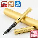 【正規品・保証書付き】ラミー 万年筆 ルクス LAMY LX Au ゴールド Fサイズ L75