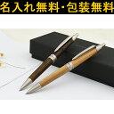 【宅配便のみラッピング可】三菱鉛筆 MITSUBISHI PENCIL ピュアモルト PURE MALT ボールペン 軸色ダークブラウン/ナチュラル SS-1025