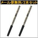 モンブラン ボールペン替え芯 2本セット MONTBLANC ボールペン替え芯 レフィル(リフィル) 消耗品 全4色 F/M/Bサイズ